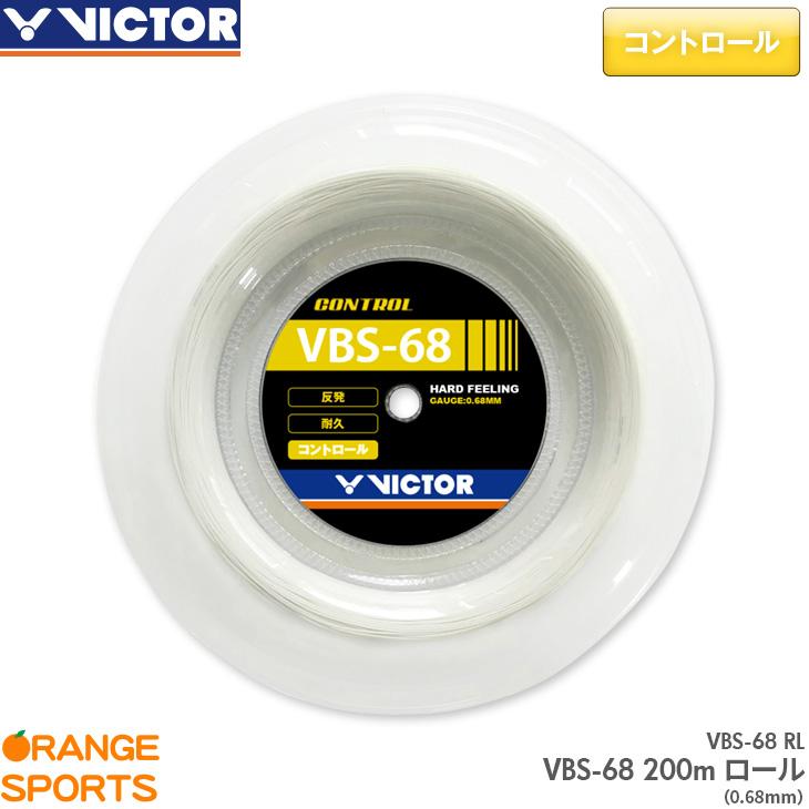ビクター VICTOR VBS-68 200mロール VBS-68 RL バドミントン ストリング ガット ゲージ 0.68mm 長さ:200m 特性:コントロール こちらの商品はご注文後のキャンセル・返品・交換はできません。