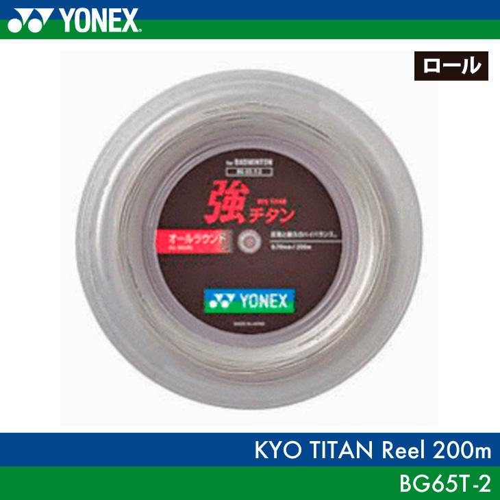 [激安ガット ポイント5倍] YONEX:ヨネックス 強チタン ロール 200mBG65T-2 バドミントン・ストリング・ガットカラー:ホワイトのみゲージ:0.70mm/長さ200m特性:オールラウンド