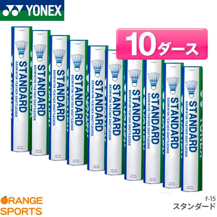 【即納分】【1箱ならコンビニ受取OK】 ヨネックス YONEX バドミントンシャトルコック スタンダード STANDARD(F-15) 水鳥シャトル 【10ダース】