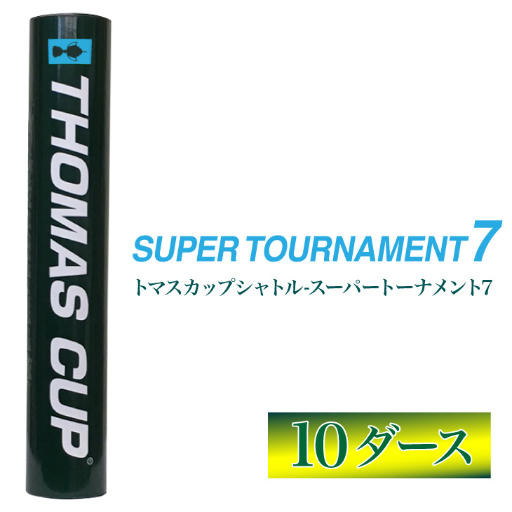 トマスカップシャトルTHOMAS CUPスーパートーナメント7SUPER TOURNAMENT 7【10ダース単位販売】
