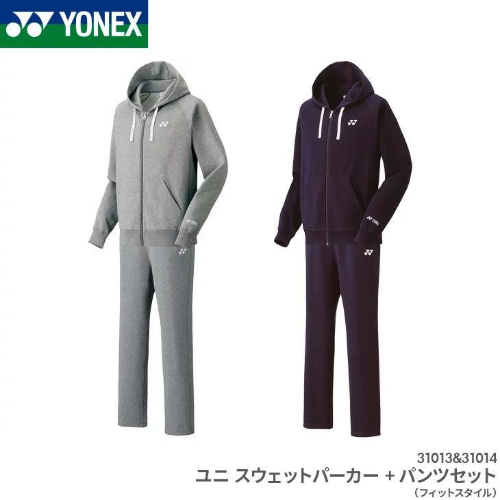 ヨネックス YONEX スウェットパーカー+パンツセット(フィットスタイル) 31013 31014 ユニ 男女兼用 トレーニングウェア 上下セットバドミントン・テニスウェア セール品に付きキャンセル・返品・交換はできません