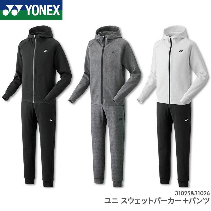 最高の着心地 グレーM,L,O ヨネックス YONEX スウェットパーカー+パンツ 31025 31026 UNISEX 男女兼用 トレーニングウェア 上下セット バドミントン テニス