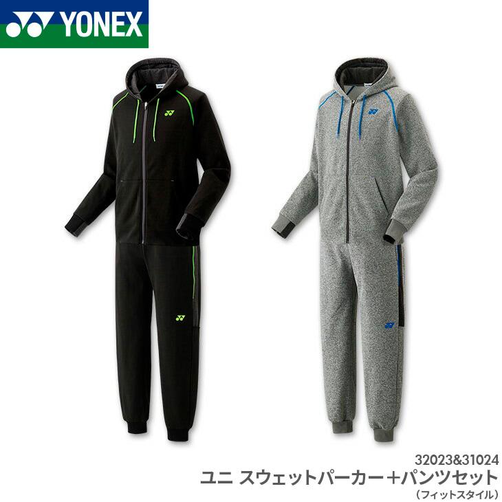 ヨネックス:YONEX スウェットパーカー+パンツセット(フィットスタイル) 31023+31024 UNISEX:男女兼用 トレーニングウェア 上下セット バドミントン テニス