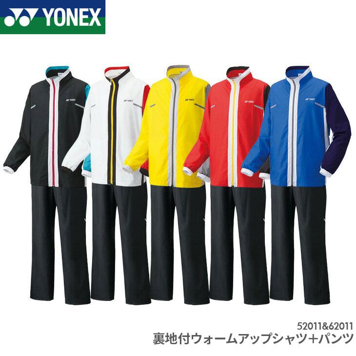 ヨネックス:YONEX 裏地付ウォームアップシャツ+パンツ 52011 62011 UNISEX:男女兼用 トレーニングウェア バドミントン テニス ジャージ