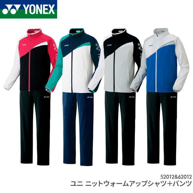 [25%OFF] ヨネックス:YONEX ニットウォームアップシャツ+パンツ 52012 62012 UNISEX:男女兼用 トレーニングウェア 上下セット バドミントン テニス ジャージ
