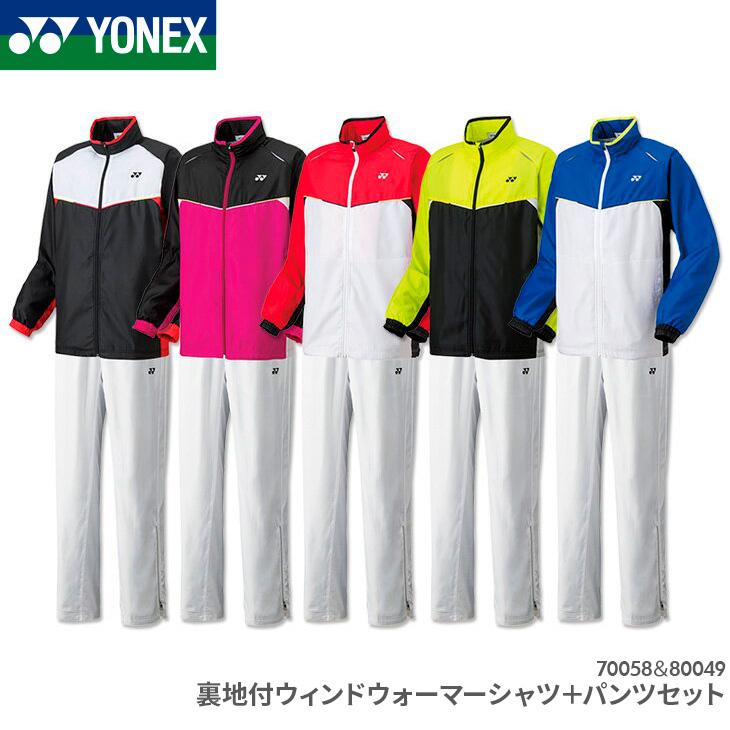 ヨネックス:YONEX 裏地付ウィンドウォーマーシャツ+パンツセット 70058 80049 UNISEX:男女兼用 上下セット トレーニングウェア シャツ(各色)+パンツ(ホワイト) バドミントン テニス ウィンドブレーカー