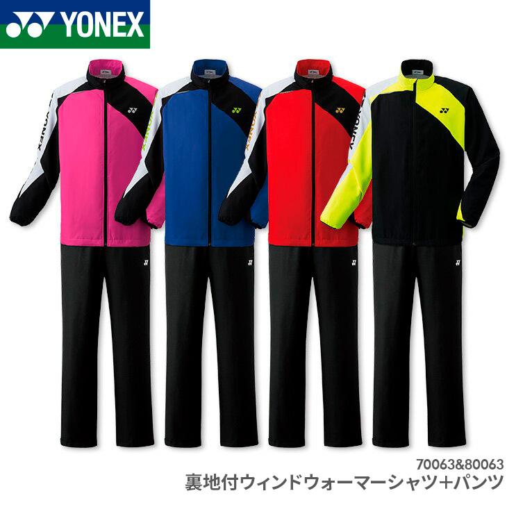 在庫現品限り ヨネックス YONEX 裏地付ウィンドウォーマーシャツ+パンツ UNISEX 男女兼用 70063 80063 ウィンドブレーカー トレーニングウェア 上下セット バドミントン テニス