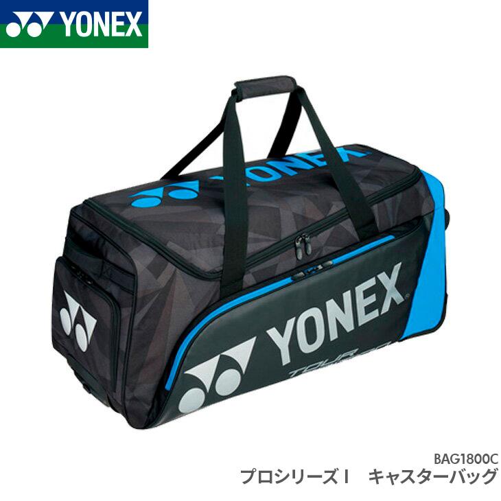 ヨネックス:YONEX プロシリーズI キャスターバッグ BAG1800C バドミントン テニス テニスラケット3本収納ポケット