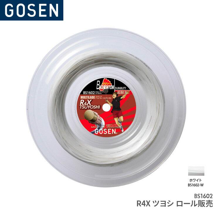 ゴーセン GOSEN R4X ツヨシ R4X TSUYOSHI ロール販売 BS1602 バドミントン ガット ストリング ゲージ:0.70mm 長さ:240m(787FT.)