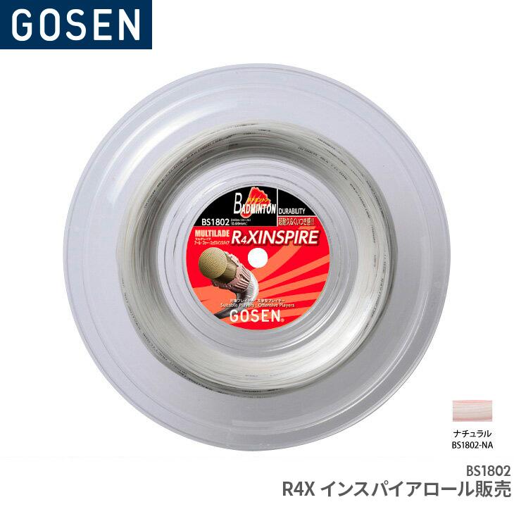 ※このガットはラケット同時購入無料ガットの対象外です。 ゴーセン GOSEN R4X インスパイア ロール販売 R4X INSPIRE BS1802 バドミントン ガット ストリング ゲージ:0.69mm 長さ:240m(787FT.)