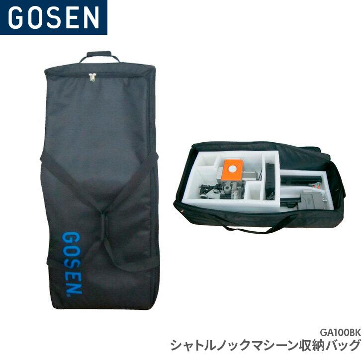 【送料無料】ゴーセン:GOSEN シャトルノックマシーン収納バッグGA100BK