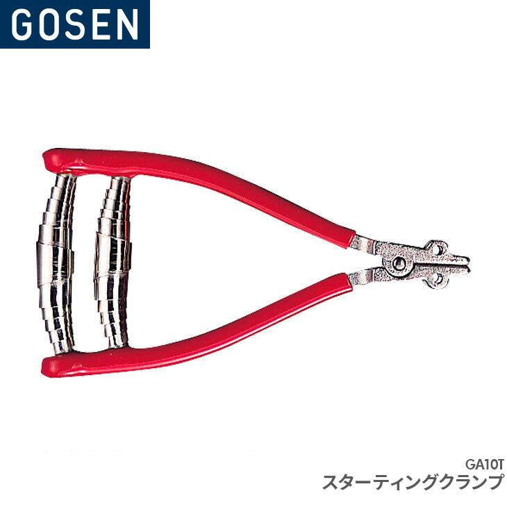 ゴーセン GOSEN スターティングクランプ GA10T ガット張り器具 ストリンギングツール