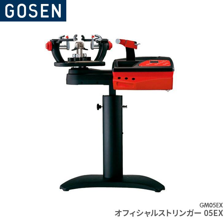 【送料無料】ゴーセン GOSEN オフィシャルストリンガー05EX GM05EX バドミントン専用ストリングマシーン バドミントン ガット張り
