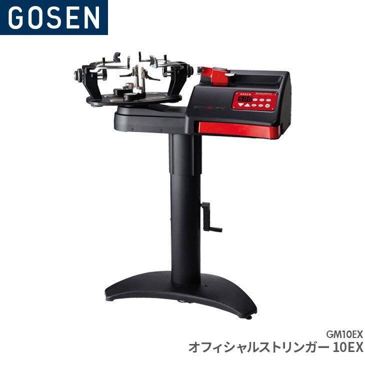 【送料無料】ゴーセン GOSEN オフィシャルストリンガー 10EX GM10EX テニス バドミントン ガット張り機 コンパクトで多機能なストリングマシーン
