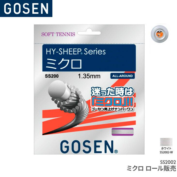 ゴーセン:GOSEN ミクロ ロール販売 MICRO REEL SS2002 ソフトテニス ガット ストリング ゲージ:1.35mm 長さ:200m(660FT.)