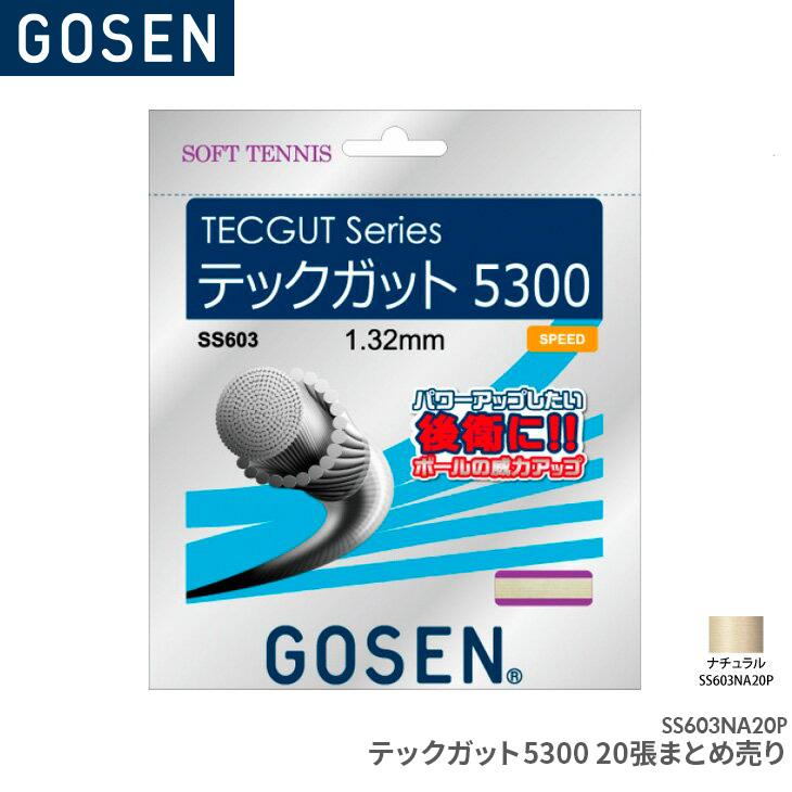 ※このガットはラケット同時購入無料ガットの対象外です。 ゴーセン:GOSEN テックガット5300 20張入TECGUT 5300 SS603NA20P ソフトテニス ガット  ストリング ゲージ:1.32mm 長さ:11.5m(37.7FT.)×20