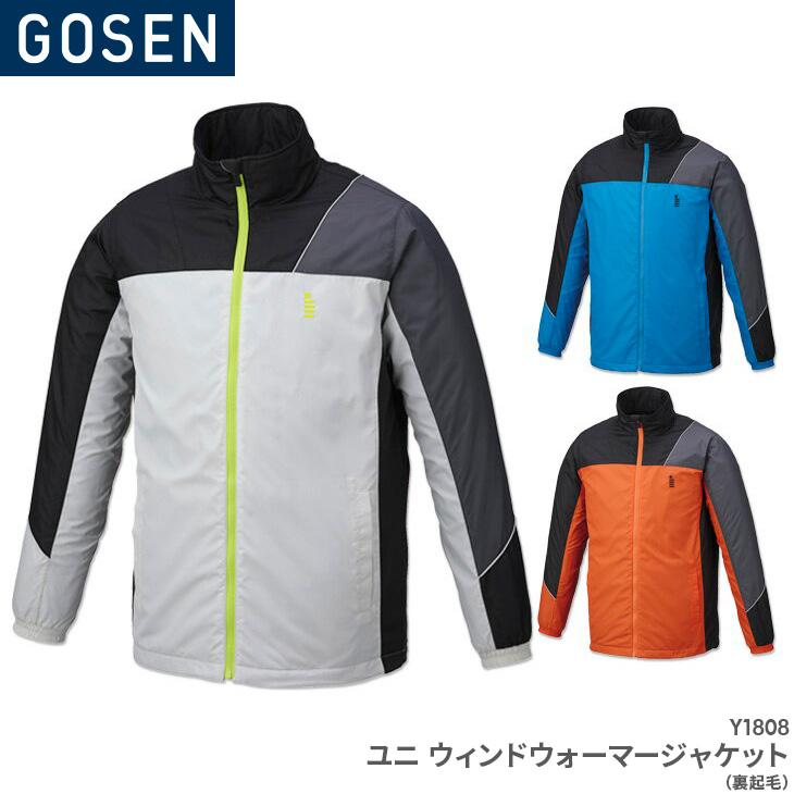 ゴーセン GOSEN ウィンドウォーマージャケット(裏起毛) Y1808 ユニ 男女兼用 バドミントン テニス ウィンドブレーカー トレーニングウェア