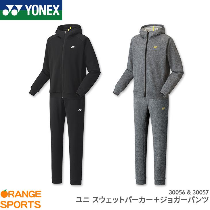 ヨネックス YONEX スウェットパーカー+パンツ(フィットスタイル)セット 30056 30057 ユニ 男女兼用 トレーニングウェア トレーナー 上下セット バドミントン テニス スポーツウェア