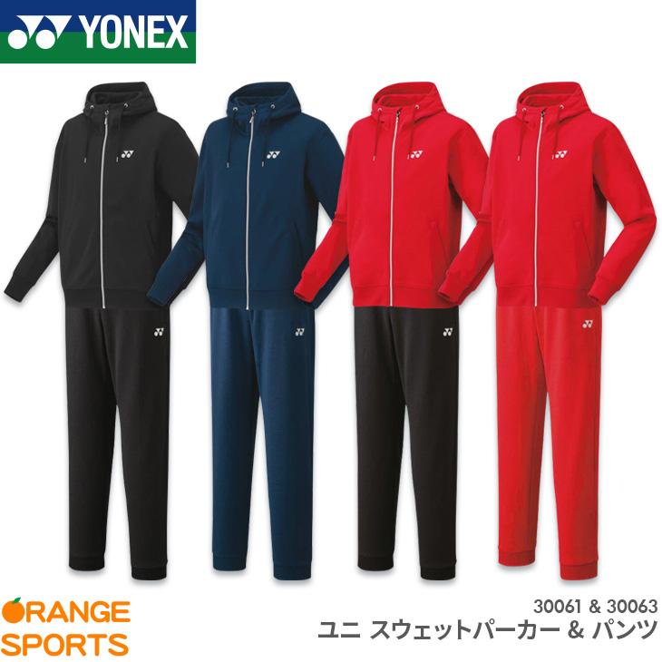 ヨネックス YONEX スウェットパーカー+パンツ(フィットスタイル)セット 30061 30063 ユニ 男女兼用 トレーニングウェア トレーナー 上下セット バドミントン テニス スポーツウェア