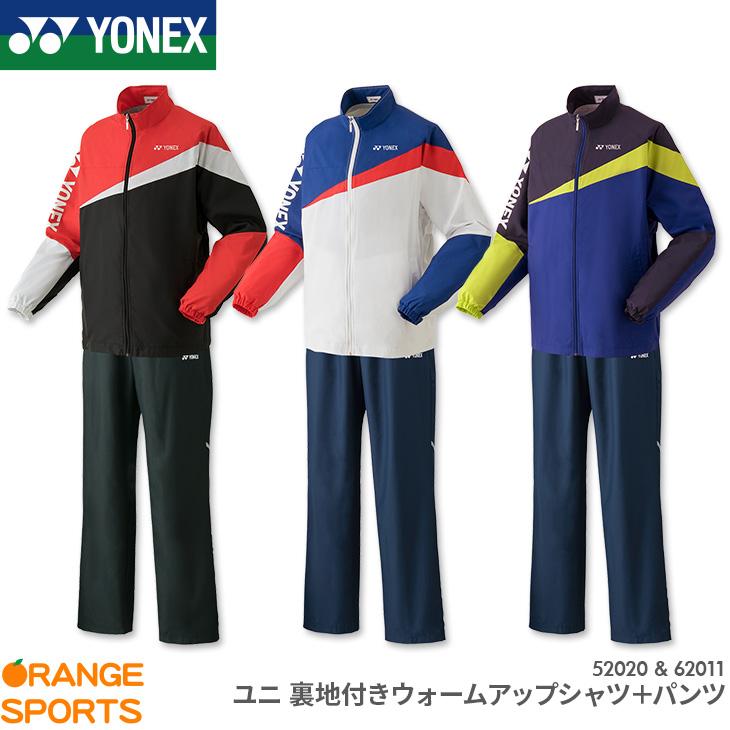 ヨネックス YONEX 裏地付きウォームアップシャツ+パンツ ユニ 男女兼用 52020 ジャージ トレーニングウェア バドミントン テニス スポーツウェア