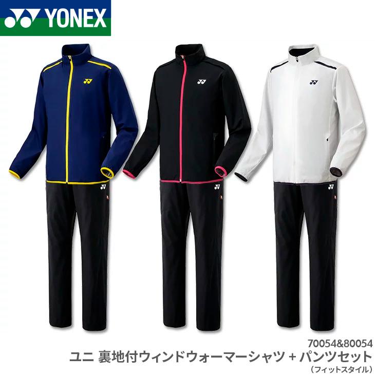 ヨネックス:YONEX 裏地付ウィンドウォーマーシャツ+パンツセット(フィットスタイル) 70054 80054 UNISEX:男女兼用 上下セット トレーニングウェア バドミントン テニス ウィンドブレーカー