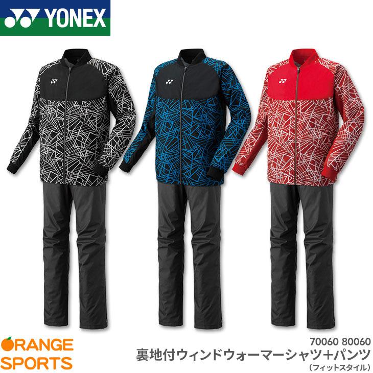 ヨネックス YONEX 裏地付ウィンドウォーマーシャツ+パンツ(フィットスタイル) メンズ 男性用 70060 80060 上下セット ウィンドブレーカー トレーニングウェア バドミントン テニス