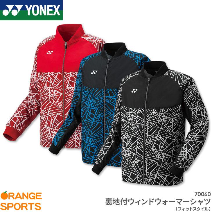 【現品限り】ヨネックス YONEX 裏地付ウィンドウォーマーシャツ(フィットスタイル) メンズ 男性用 70060 ウィンドブレーカー トレーニングウェア バドミントン テニス