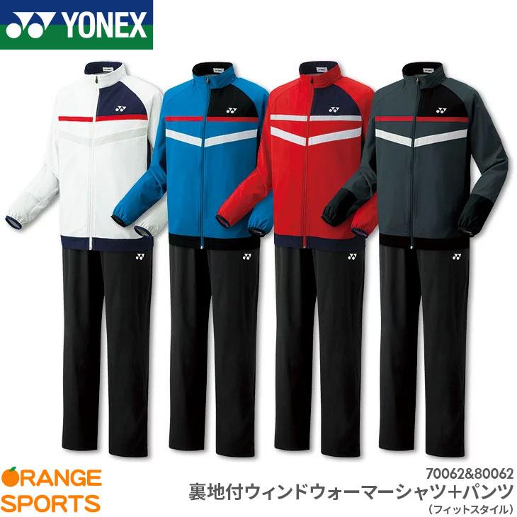 ヨネックス YONEX 裏地付ウィンドウォーマーシャツ+パンツ(フィットスタイル) UNISEX 男女兼用 70062 ウィンドブレーカー トレーニングウェア バドミントン テニス 上下セット