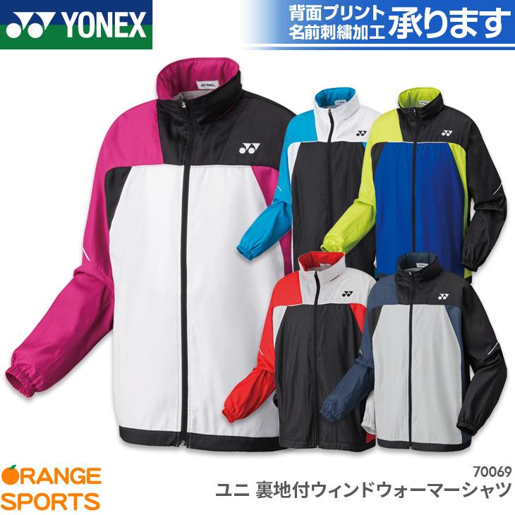 ヨネックス YONEX 裏地付ウィンドウォーマーシャツ フード付き ユニ 男女兼用 70069 ウィンドブレーカー トレーニングウェア バドミントン テニス