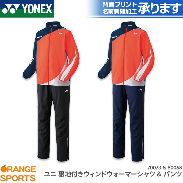 ヨネックス YONEX  裏地付ウィンドウォーマーシャツ+パンツ  ユニ 男女兼用  70073 80068  カラー ネオンオレンジ  トレーニングウェア 上下セット  バドミントン テニス