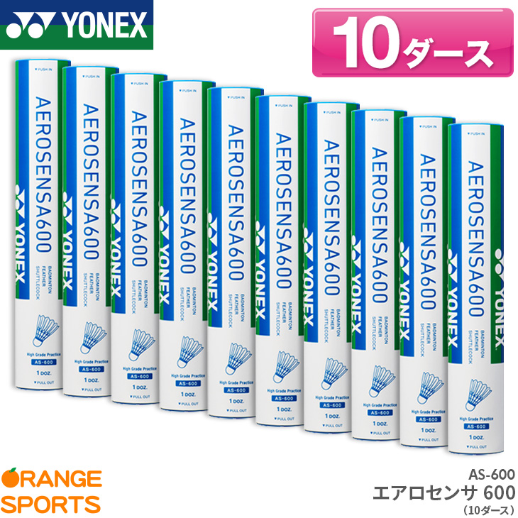 【新製品】即納可能 ヨネックス YONEX エアロセンサ600 AEROSENSA 600 AS-600 バドミントンシャトル シャトルコック 水鳥シャトル 10ダース 練習球