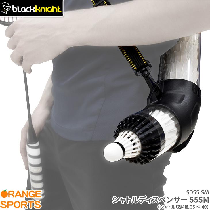 ブラックナイト black knight シャトルディスペンサー55(small) Shuttle Dispenser 55 small BAC-SD55-SM バドミントン トレーニングギア トレーニング器具 ノック シャトルセット数:35~40個