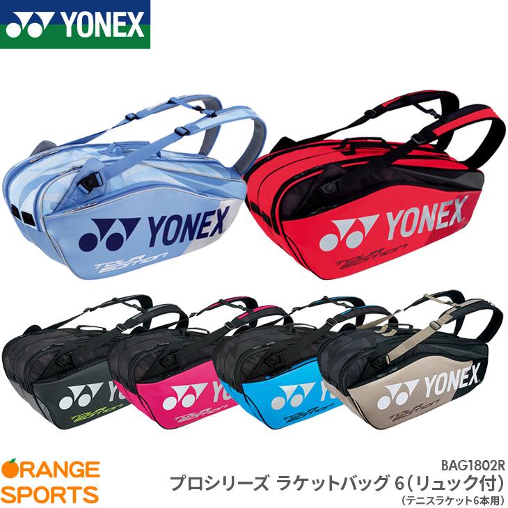 ヨネックス YONEX プロシリーズ ラケットバッグ 6(リュック付) BAG1802R バドミントン テニス テニスラケット6本用