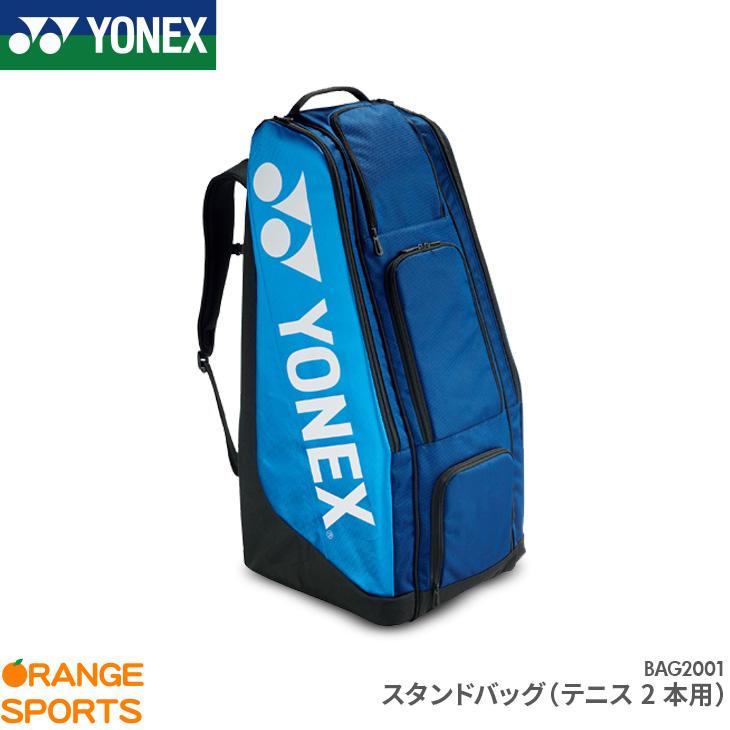 ヨネックス YONEX プロシリーズ スタンドバッグ BAG2003 バドミントン テニス ラケットバッグ テニスラケット2本用