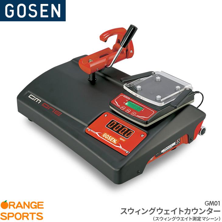 【送料無料】ゴーセン GOSEN スウィングウェイト測定マシーン GM01
