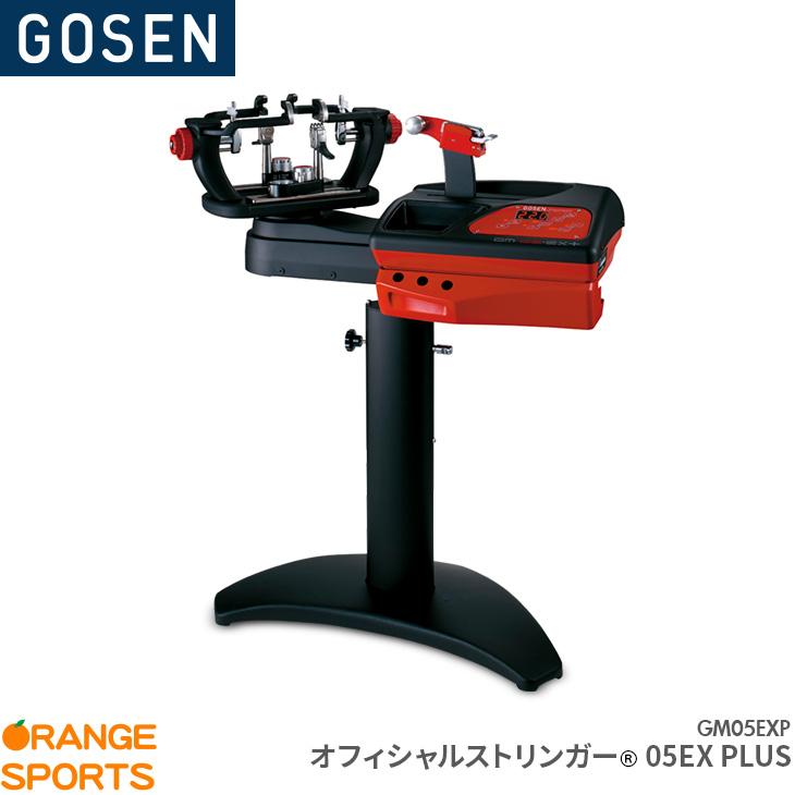ゴーセン GOSEN オフィシャルストリンガー05EXプラス GM05EX バドミントン専用ストリングマシーン バドミントン ガット張り ガット張り機