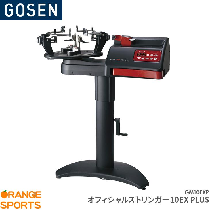 【送料無料】ゴーセン GOSEN オフィシャルストリンガー 10EX PLUSGM10EXP テニス バドミントン ガット張り機 コンパクトで多機能なストリングマシーン