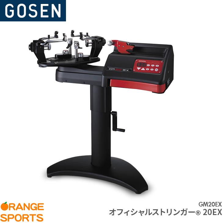 ゴーセン GOSEN オフィシャルストリンガー 20EX GM20EX テニス バドミントン ストリングマシーン ガット張り機