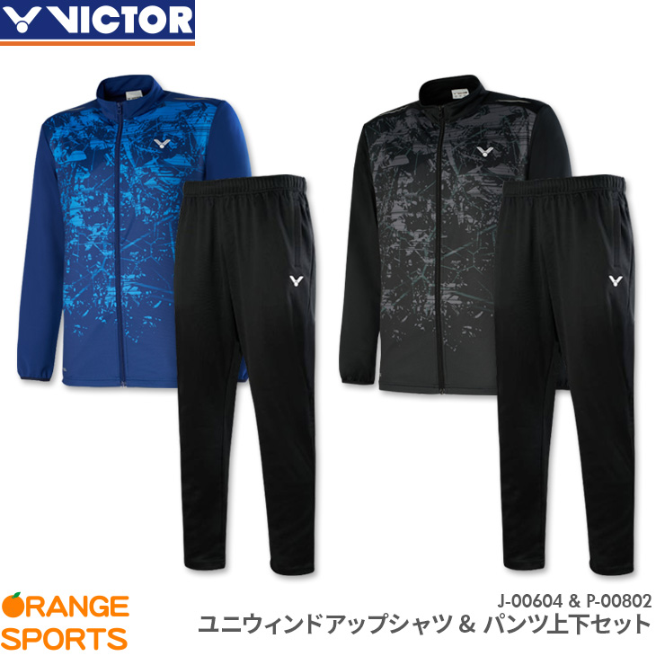 買収 返品不可 トレーニングウェア 上下セット ビクター VICTOR ウィンドアップシャツ ウィンドアップパンツ J-00604 スポーツウェア P-00802 男女兼用 バドミントン ユニ テニス