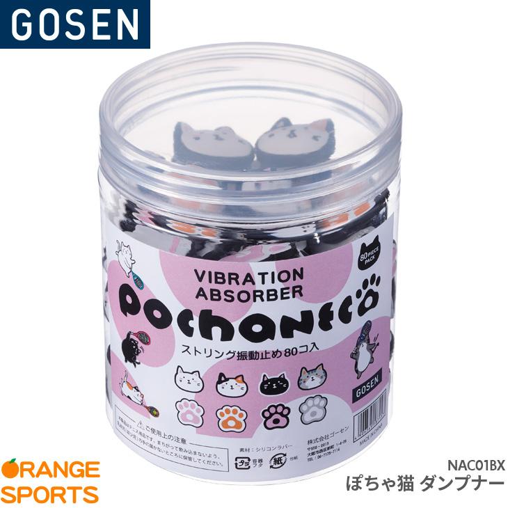 ゴーセン GOSEN ぽちゃ猫 ダンプナーBOXNAC01BXボックス販売振動をカットバドミントンpochanecoぽちゃねこ