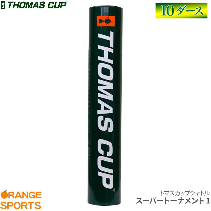 トマスカップシャトルTHOMAS CUPスーパートーナメント1SUPER TOURNAMENT 1【10ダース単位販売】日本バドミントン協会第1種検定合格球
