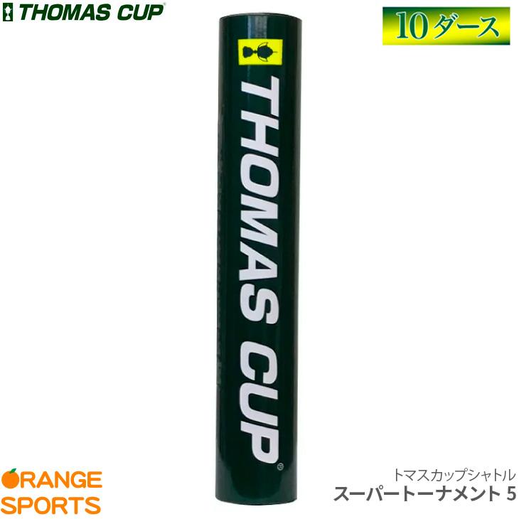 トマスカップシャトルTHOMAS CUPスーパートーナメント5SUPER TOURNAMENT 5【10ダース単位販売】