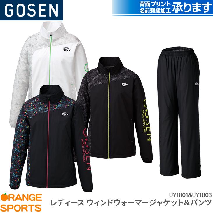 ゴーセン GOSEN レディースウィンドウォーマージャケット パンツ(裏起毛) 上下セット UY1801 UY1803 レディース 女性用 ウインドブレーカー バドミントン テニス セール品につきキャンセル・返品・交換はできません