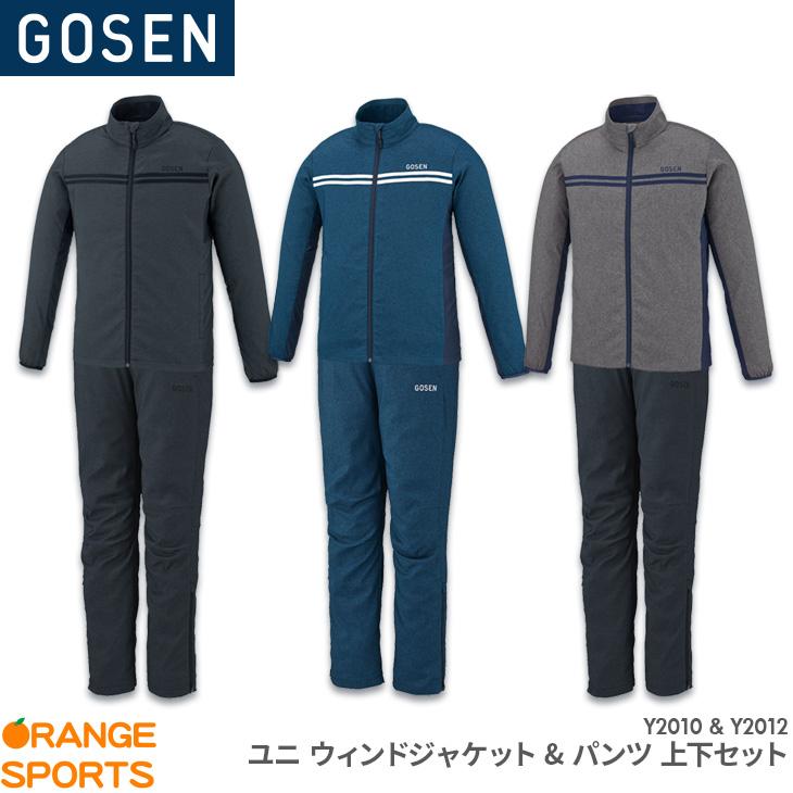 ゴーセン GOSEN ライトウィンドジャケット パンツ セット Y2010 Y2012 ユニ 男女兼用 トレーニングウェア スポーツウェア バドミントン テニス ジャージ 上下セット