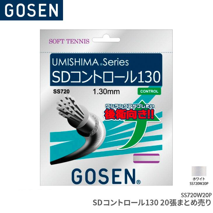 ファッションなデザイン ゴーセン:GOSEN SDコントロール130 20張入(まとめ売り) SD CONTROL CONTROL 130×20SS720W20P SD ソフトテニス ガット ガット ストリング ゲージ:1.30mm 長さ:11.5m(37.7FT.)×20, 通販薬局:31916a28 --- totem-info.com