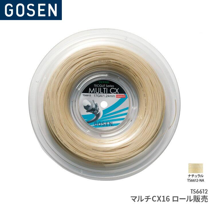 ゴーセン GOSEN マルチCX17 ロール販売 MULTI CX 17 REELTS6612 テニス ガット ストリング ゲージ 1.24mm(16GA.) 長さ 240m(787FT.)