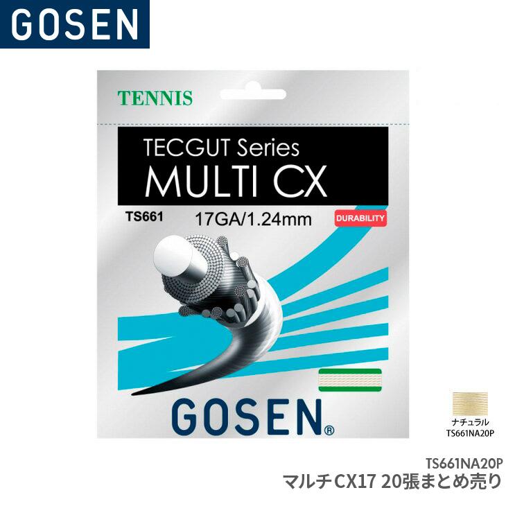 ※このガットはラケット同時購入無料ガットの対象外です。 ゴーセン GOSEN マルチCX17 20張入(まとめ売り) MULTI CX 17×20 TS661NA20P テニス ガット ストリング ゲージ:1.24mm 長さ:12.2m(40FT.)×20