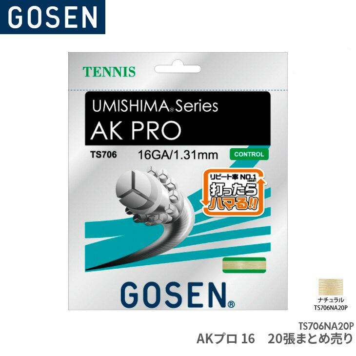 ゴーセン:GOSEN AKプロ16 20張入(まとめ売り) AK PRO 16×20TS706NA20P テニス ガット ストリング  ゲージ:1.30mm 長さ:12.2m(40FT.)×20