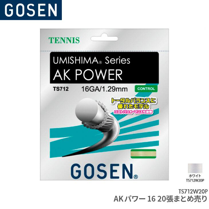 ゴーセン:GOSEN AKパワー16 20張入(まとめ売り) AK POWER 16×20TS712W20P テニス ガット ストリング  ゲージ:1.29mm 長さ:12.2m(40FT.)×20