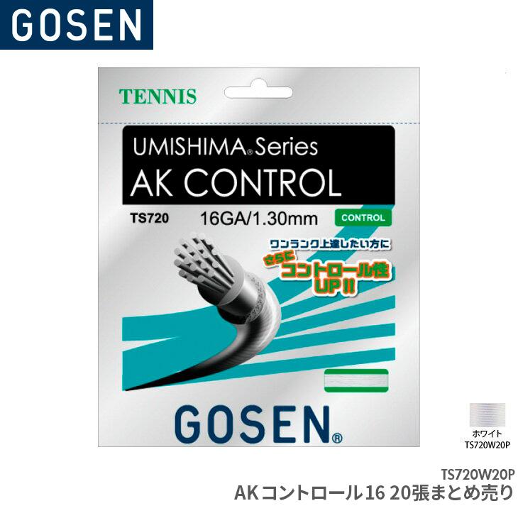 ゴーセン:GOSEN AKコントロール16 20張入(まとめ売り) AK CONTROL 16×20TS720W20P テニス ガット ストリング  ゲージ:1.30mm 長さ:12.2m(40FT.)×20